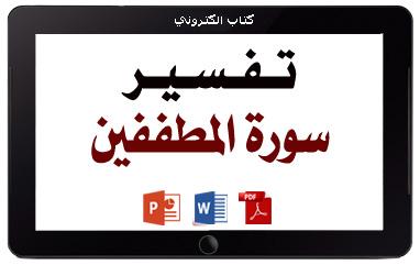 https://www.albetaqa.site/images/books/q/083almotaffyn.jpg