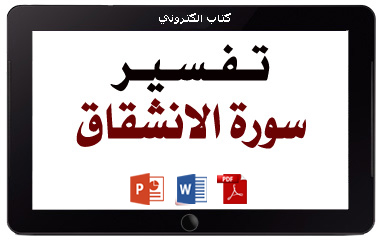 http://www.albetaqa.site/images/books/q/084alensheqaq.jpg