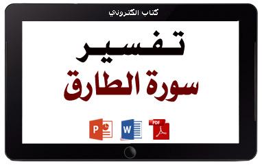 http://www.albetaqa.site/images/books/q/086altareq.jpg