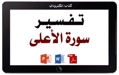 http://www.albetaqa.site/images/books/q/087alaala.jpg