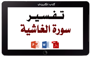 https://www.albetaqa.site/images/books/q/088alghashya.jpg