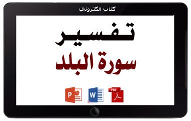 https://www.albetaqa.site/images/books/q/090albalad.jpg