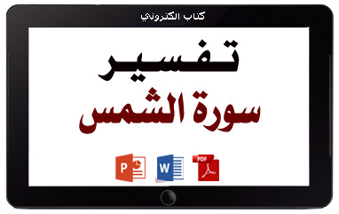 https://www.albetaqa.site/images/books/q/091alshams.jpg