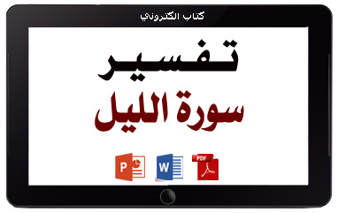 http://www.albetaqa.site/images/books/q/092allayl.jpg