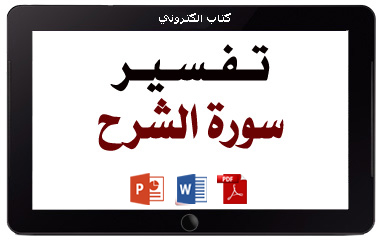 https://www.albetaqa.site/images/books/q/094alshrh.jpg