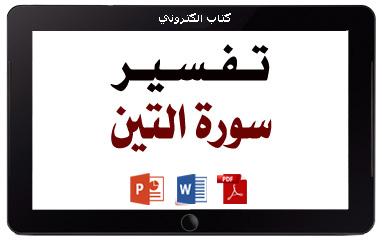 http://www.albetaqa.site/images/books/q/095altein.jpg