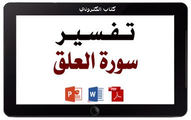 https://www.albetaqa.site/images/books/q/096alalq.jpg