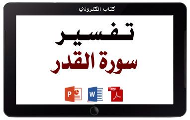 https://www.albetaqa.site/images/books/q/097alqdr.jpg
