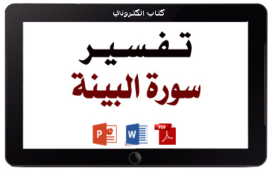 http://www.albetaqa.site/images/books/q/098albaienh.jpg