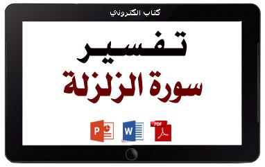 http://www.albetaqa.site/images/books/q/099alzalzlh.jpg