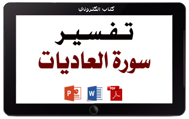 https://www.albetaqa.site/images/books/q/100aladyat.jpg