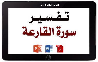 https://www.albetaqa.site/images/books/q/101alqareaa.jpg