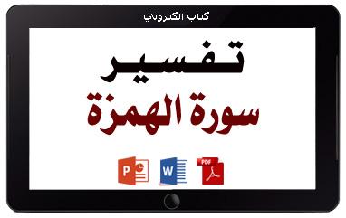 https://www.albetaqa.site/images/books/q/104alhomaza.jpg
