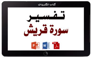 https://www.albetaqa.site/images/books/q/106qoraysh.jpg