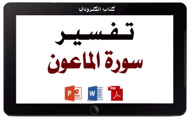 https://www.albetaqa.site/images/books/q/107almaaoun.jpg