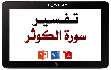 https://www.albetaqa.site/images/books/q/108alkawsar.jpg