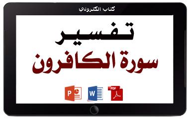 https://www.albetaqa.site/images/books/q/109alkafron.jpg