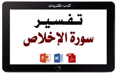 https://www.albetaqa.site/images/books/q/112alekhlas.jpg