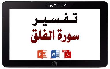 https://www.albetaqa.site/images/books/q/113alfalq.jpg
