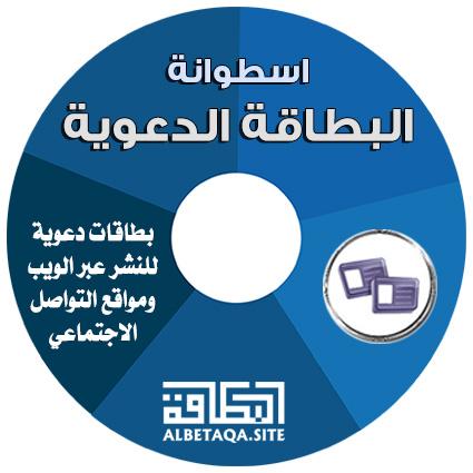 https://www.albetaqa.site/images/cd/albetaqa.jpg