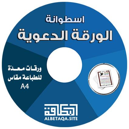 https://www.albetaqa.site/images/cd/alwaraqa.jpg