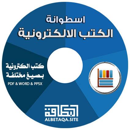 https://www.albetaqa.site/images/cd/books.jpg
