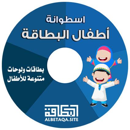 https://www.albetaqa.site/images/cd/kids.jpg