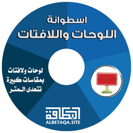https://www.albetaqa.site/images/cd/law7at.jpg