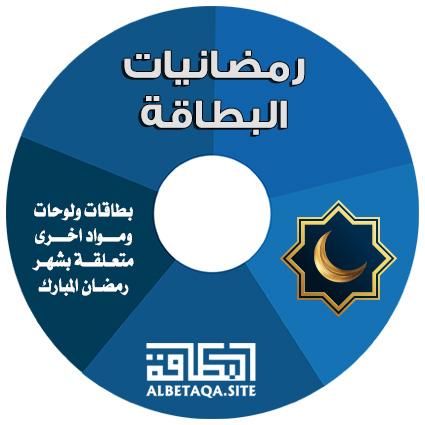 https://www.albetaqa.site/images/cd/ramadanyat.jpg
