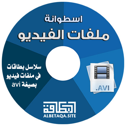 https://www.albetaqa.site/images/cd/videos.jpg