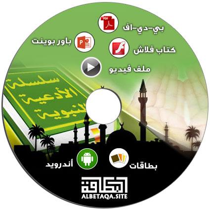 http://www.albetaqa.site/images/cds/m/ad3yanbwya.jpg