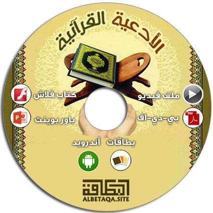 https://www.albetaqa.site/images/cds/m/ad3yaquran.jpg