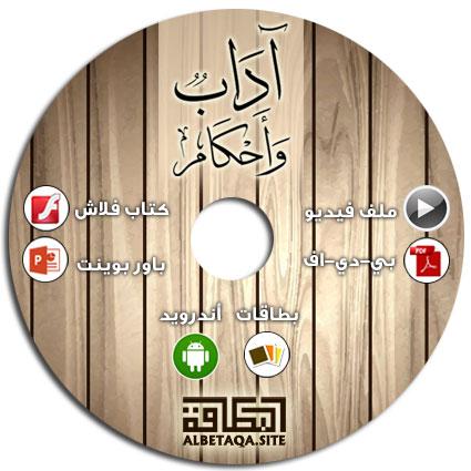 http://www.albetaqa.site/images/cds/m/adabwahkam.jpg