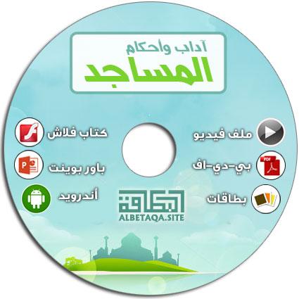 https://www.albetaqa.site/images/cds/m/ahkammsajd.jpg