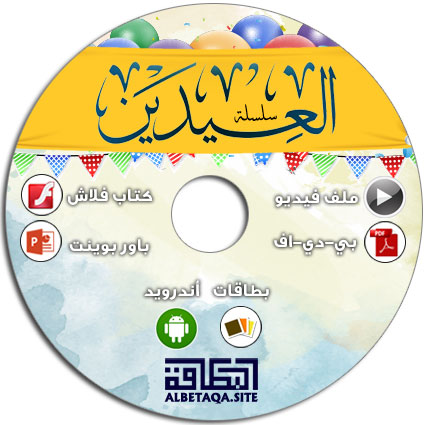 https://www.albetaqa.site/images/cds/m/al3edayen.jpg