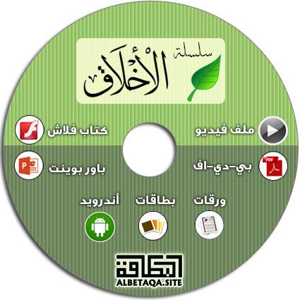 https://www.albetaqa.site/images/cds/m/alakhlak.jpg
