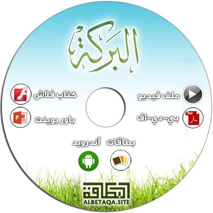 https://www.albetaqa.site/images/cds/m/albrkh.jpg
