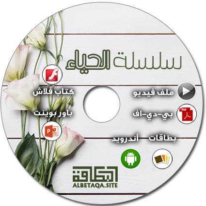 https://www.albetaqa.site/images/cds/m/alhayaa.jpg