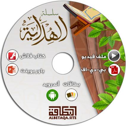 https://www.albetaqa.site/images/cds/m/alhdaiya.jpg