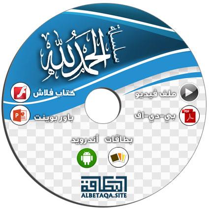 https://www.albetaqa.site/images/cds/m/alhmdlellah.jpg