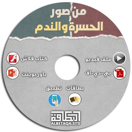 https://www.albetaqa.site/images/cds/m/alhsrhwalndm.jpg