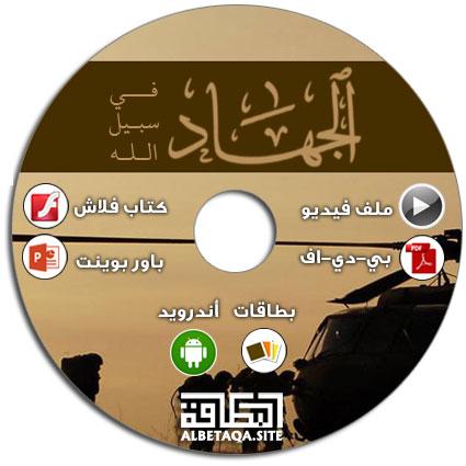 https://www.albetaqa.site/images/cds/m/aljhad.jpg