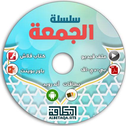 https://www.albetaqa.site/images/cds/m/aljom3a.jpg
