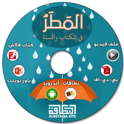 https://www.albetaqa.site/images/cds/m/almatar.jpg