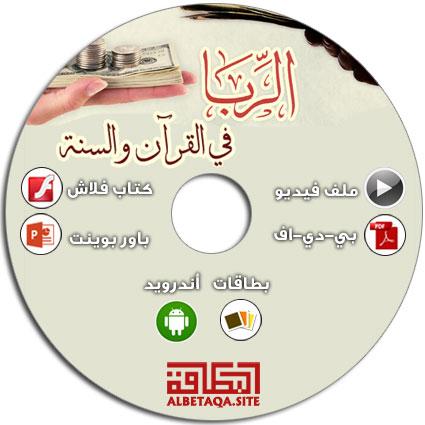https://www.albetaqa.site/images/cds/m/alreba.jpg
