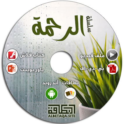 https://www.albetaqa.site/images/cds/m/alrhmh.jpg