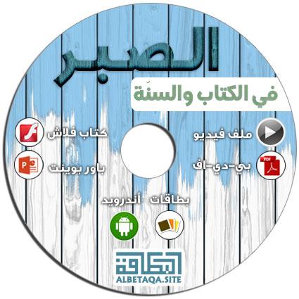 https://www.albetaqa.site/images/cds/m/alsabr.jpg