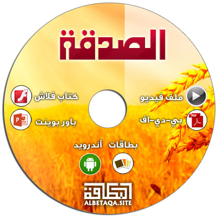 http://www.albetaqa.site/images/cds/m/alsdqa.jpg