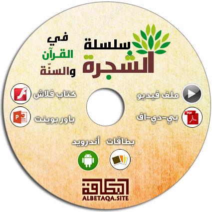 https://www.albetaqa.site/images/cds/m/alshgra.jpg