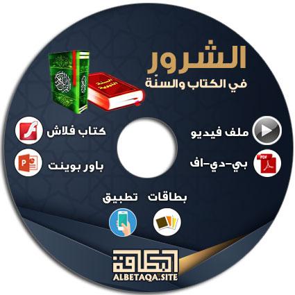 https://www.albetaqa.site/images/cds/m/alshroor.jpg